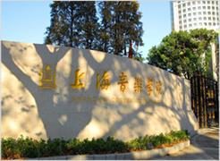 上海音乐学院2014年本科艺术类专业招生简章