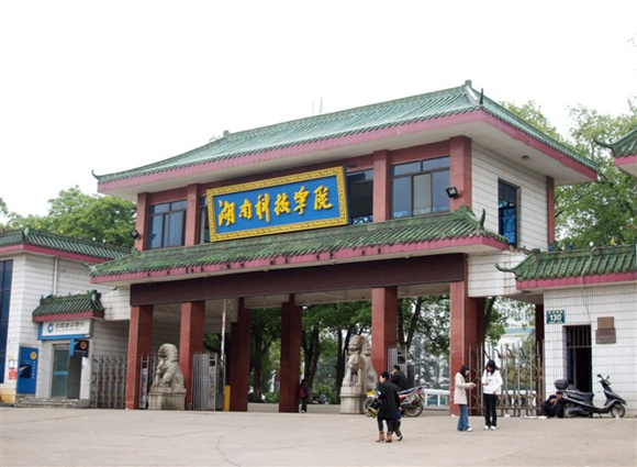 湖南科技學院2014年音樂類專業招生簡章