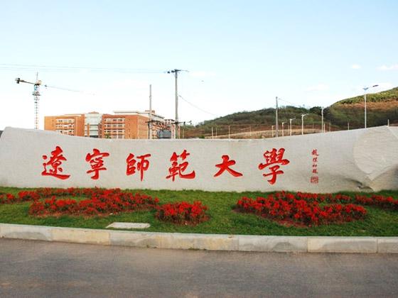 辽宁师范大学2014年艺术类招生信息