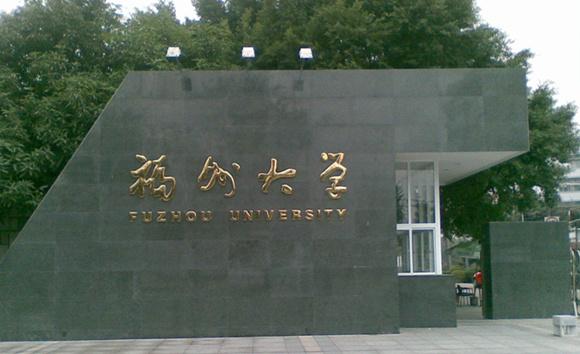 福州大學音樂學專業2014年招生簡章
