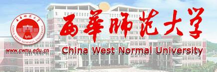 西华师范大学2014年艺术体育类专业招生简章