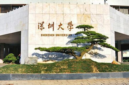 深圳大学2014年艺术类本科专业招生简章
