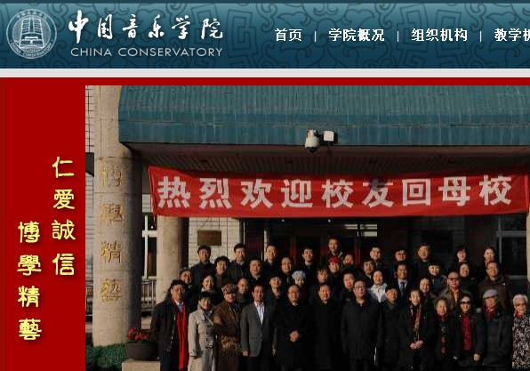 中国音乐学院2014年本科招生简章