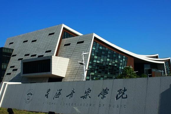 星海音乐学院2014年本科招生简章暨考试大纲