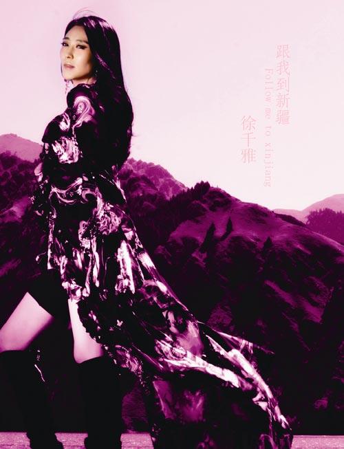 徐千雅《跟我到新疆》 將旅行音樂做到極致