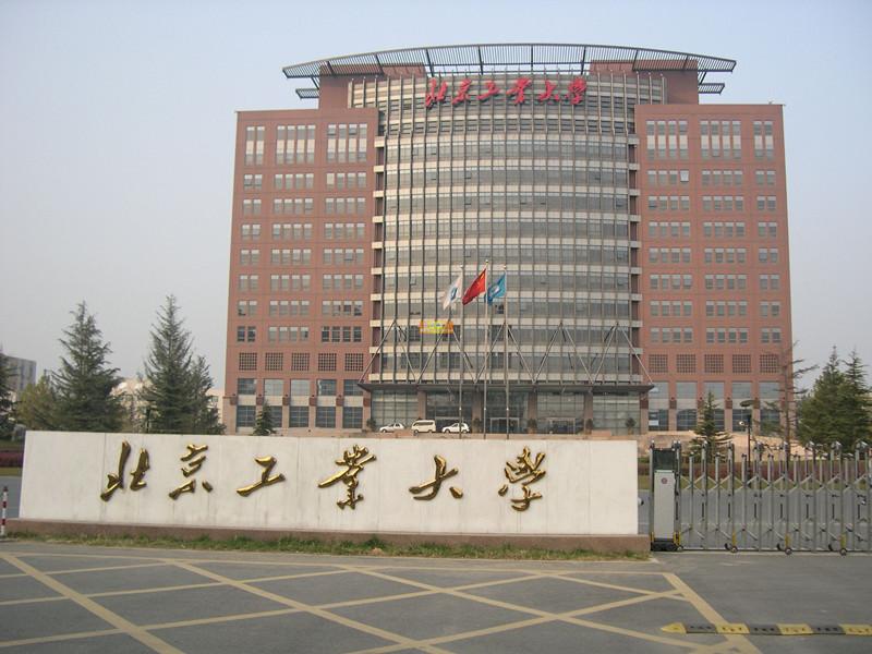 北京工业大学2011年艺术特长生招生简章