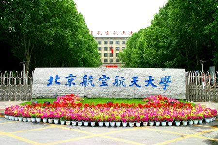 北京航空航天大学2011年艺术特长生招生简章