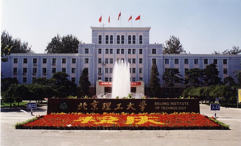 北京理工大学2011年艺术特长生招生简章