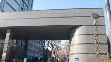 北京師范大學2011年藝術特長生招生簡章