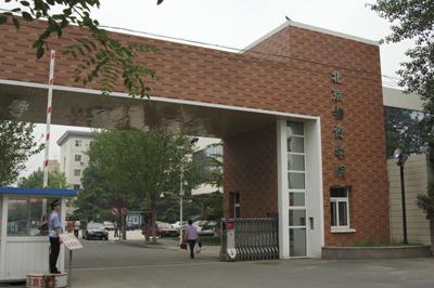 北京物资学院2010年艺术特长生招生简章