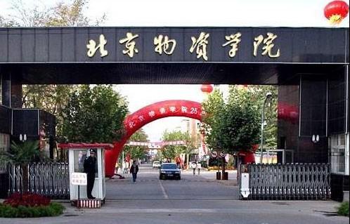 北京物資學院2011年藝術特長生招生簡章