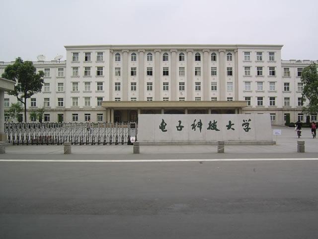 电子科技大学2011年艺术特长生招生简章