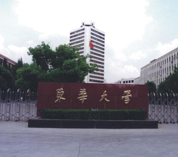 东华大学2011年艺术特长生招生简章