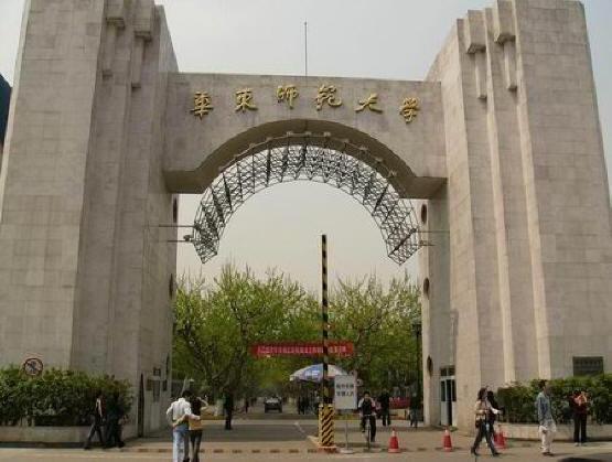 华东师范大学2011年艺术特长生招生简章