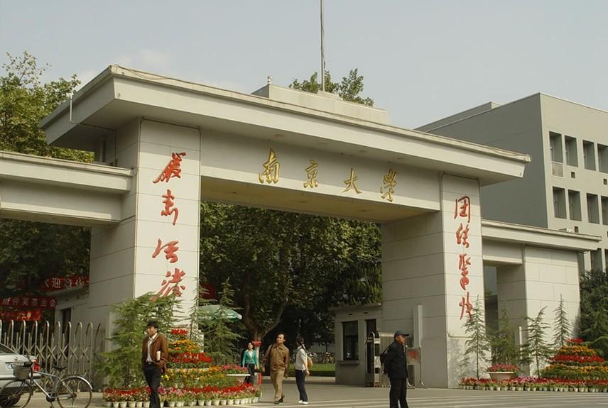 南京大学2010年艺术类本科专业招生简章