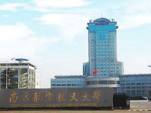 南京航空航天大學2011年藝術特長生招生實施辦法