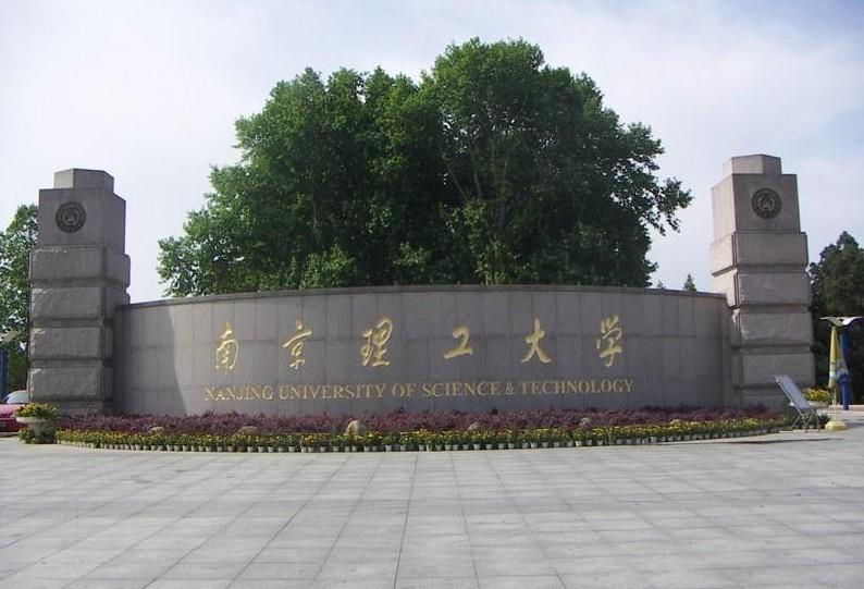 南京理工大学2011年艺术冬令营招生简章