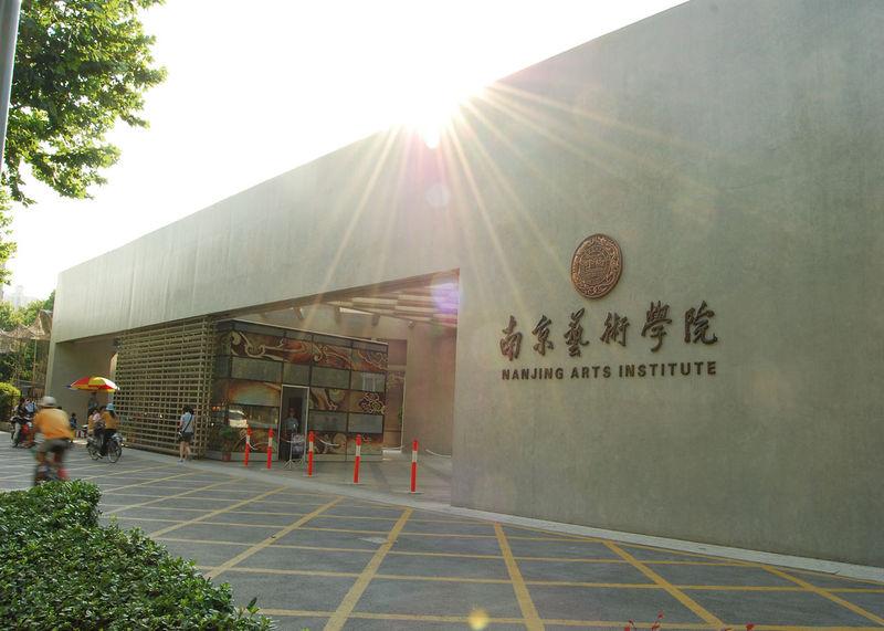 南京艺术学院2009年本科招生简章