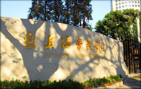 上海音樂學院2009年本科招生章程