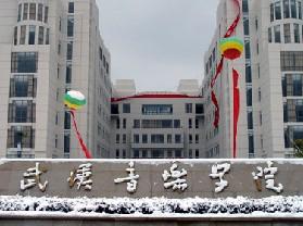 武汉音乐学院2010年普通本科招生简章