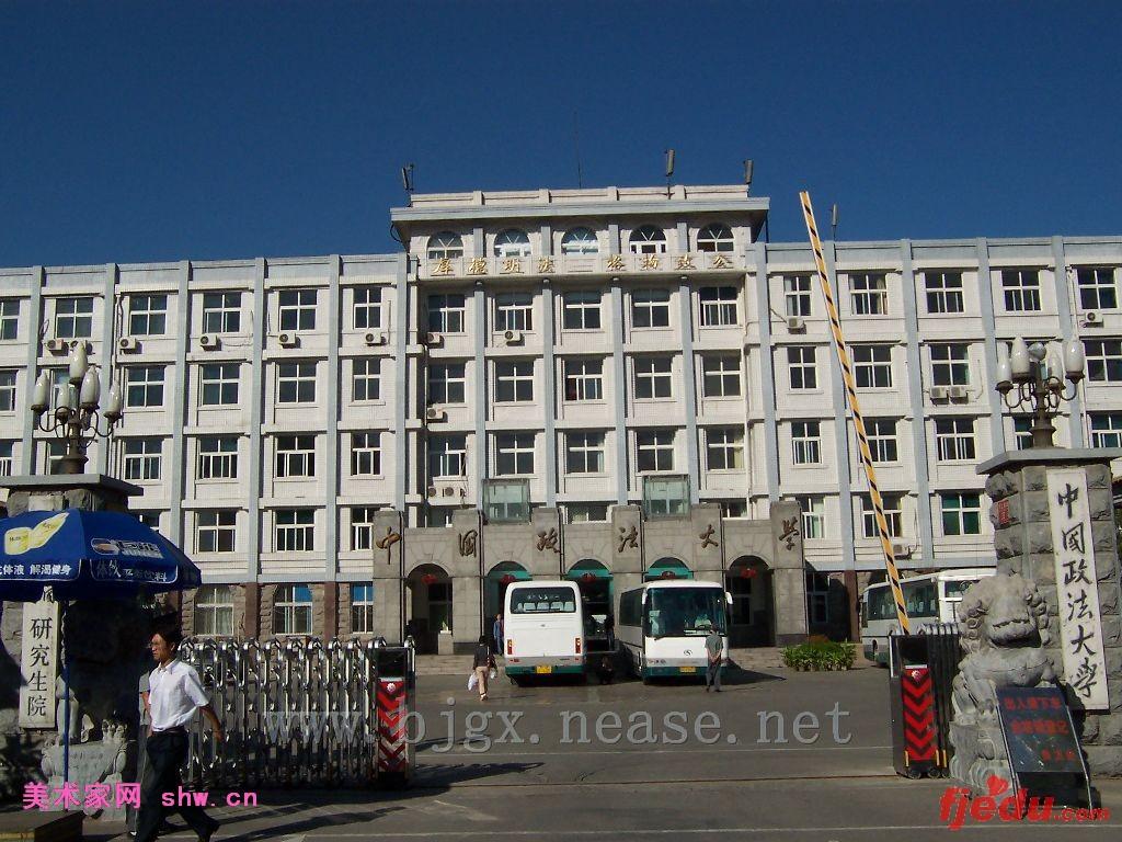 中國政法大學2011年藝術特長生招生簡章
