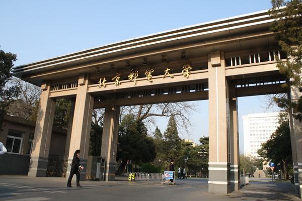 北京邮电大学2013年艺术特长生招生简章