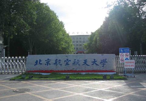 北京航空航天大学2013年艺术特长生招生简章