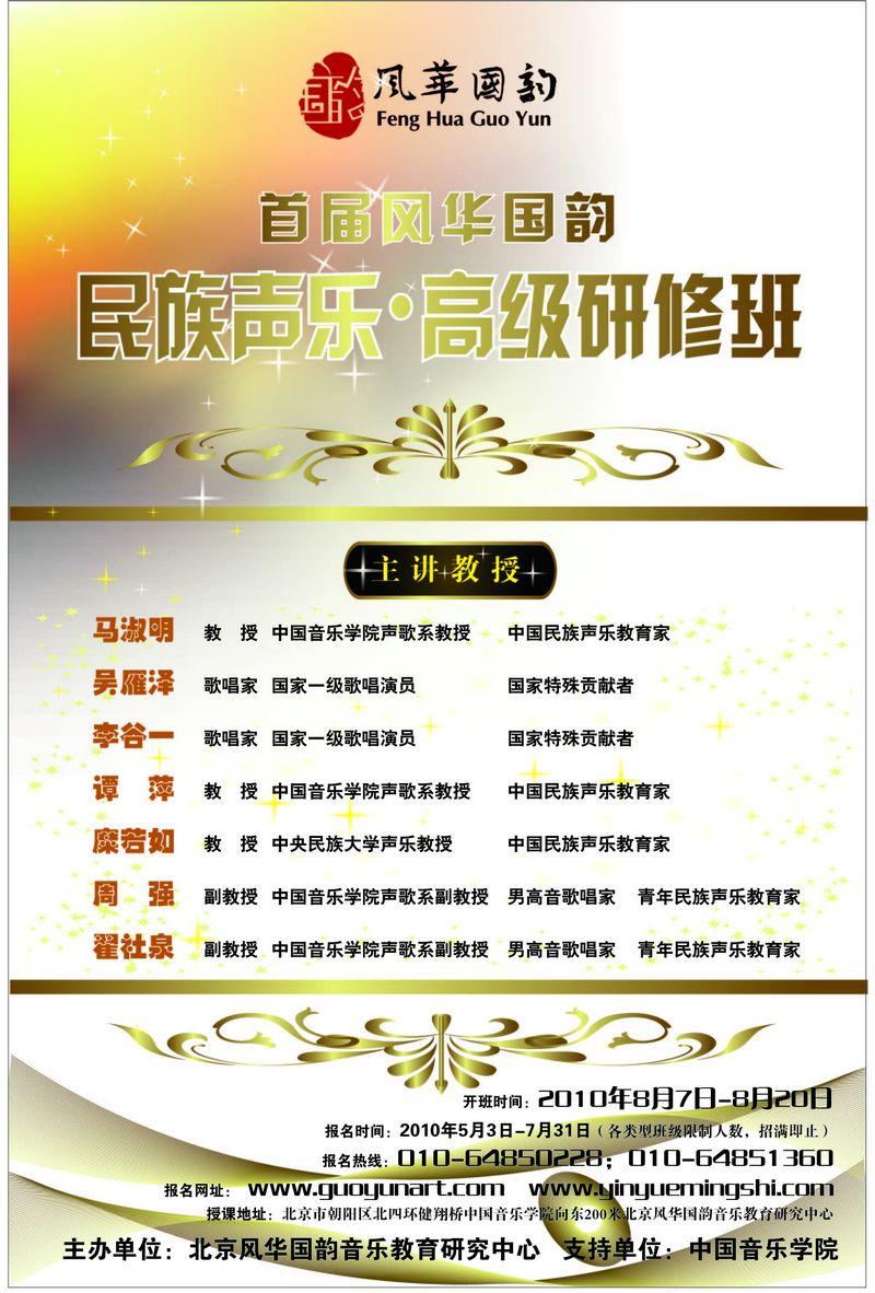 風華國韻·民歌首屆中國民族聲樂表演暑期高級研修班