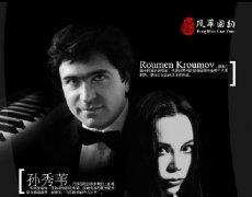 第四屆孫秀葦&Roumen國際聲樂大師班
