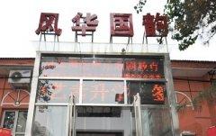 北京风华国韵音乐教育中心地址