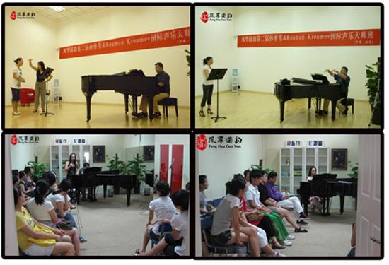 第二届孙秀苇&Roumen国际声乐大师班开课啦