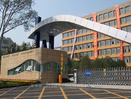 2013北京舞蹈学院本科各专业录取最低控制分数线