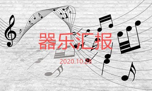 广东11选5遗漏走势图器乐汇报|每一分努力都将浇灌出梦想的果实
