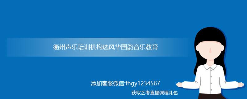 衢州声乐培训_衢州声乐培训机构哪家好?
