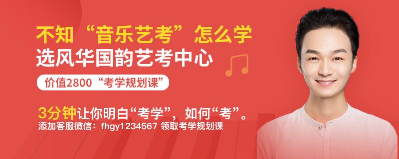 广州音乐培训学费多少?