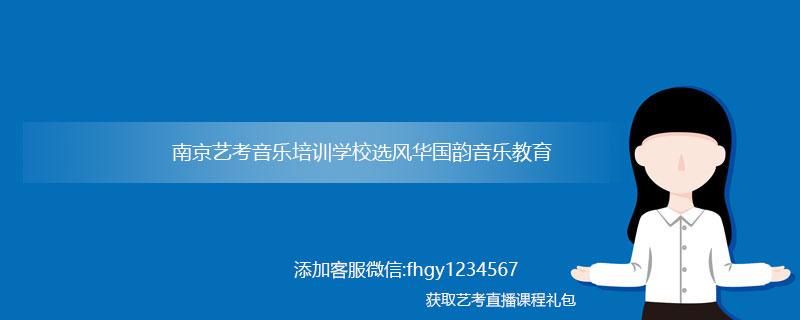 南京音乐培训学校_南京艺考音乐培训学校排名_哪家好?