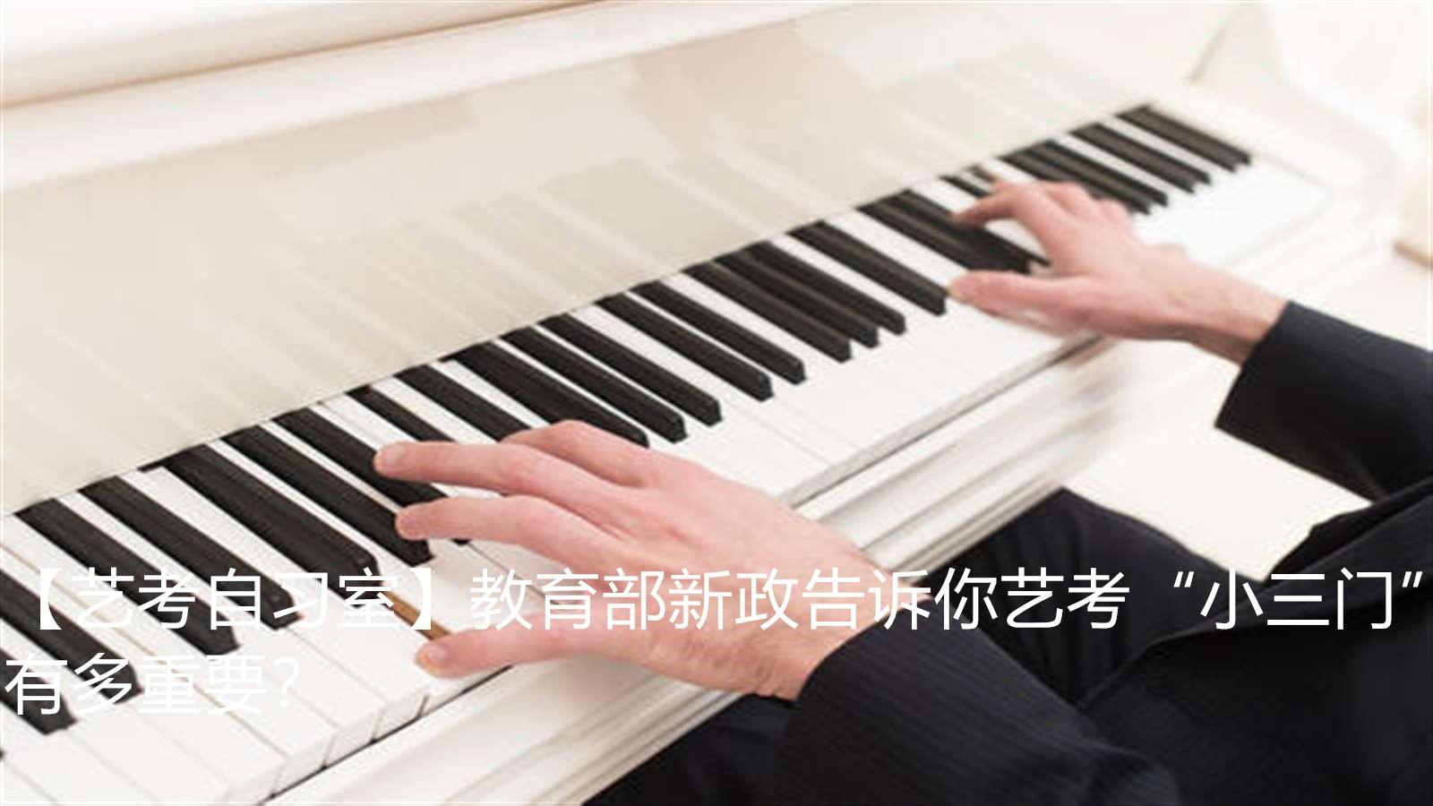 """【艺考自习室】教育部新政告诉你艺考""""小三门""""有多重要?"""