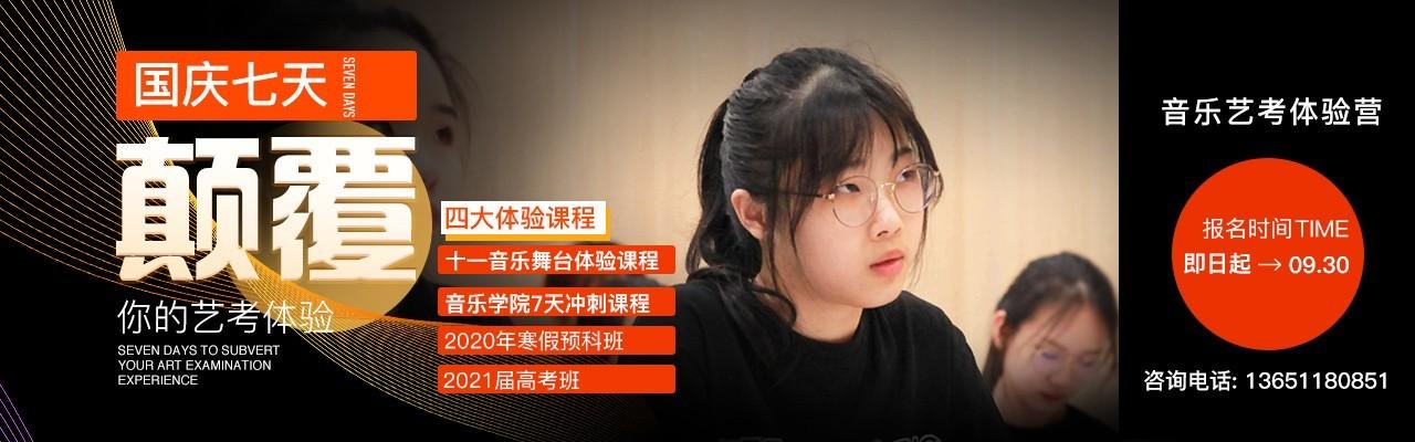 上海音樂藝考集訓多少錢?
