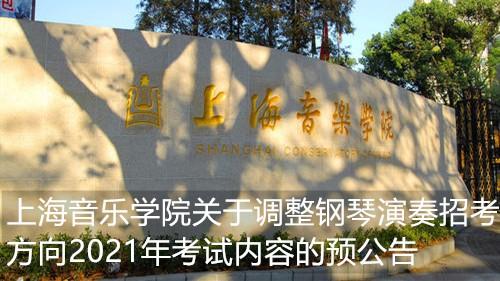 【藝考早知道】上海音樂學院關于調整鋼琴演奏招考方向2021年考試內容的預公告