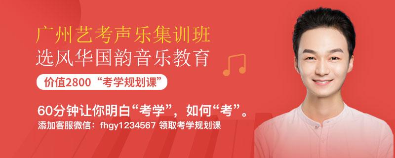 廣州藝考聲樂集訓班哪個好?