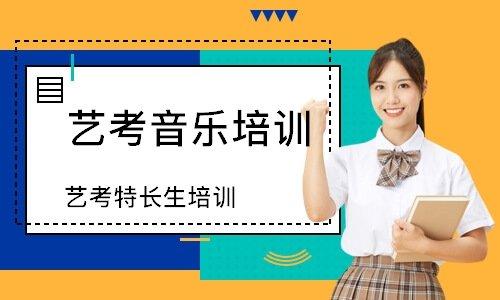 渭南艺考培训_渭南艺考培训学校排名_哪家好?