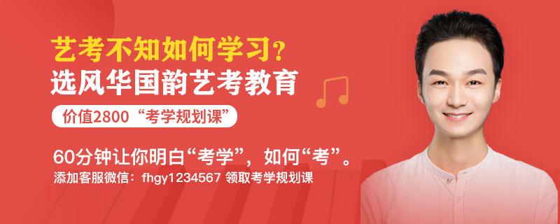 重庆艺考培训哪家好?