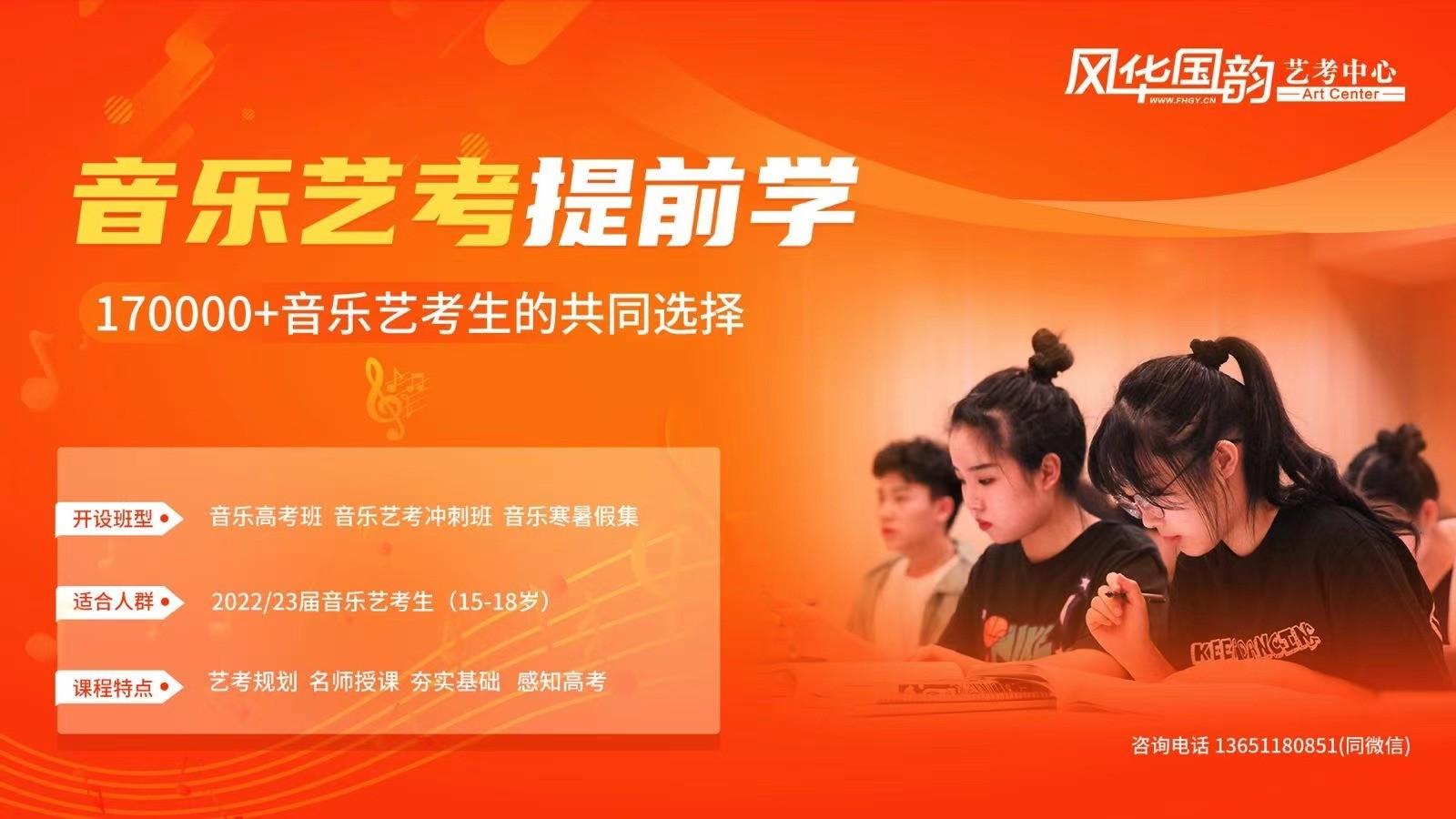 北京音乐学院艺考集训班哪个好?