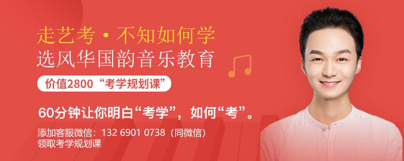 济南音乐艺考培训班哪个好?
