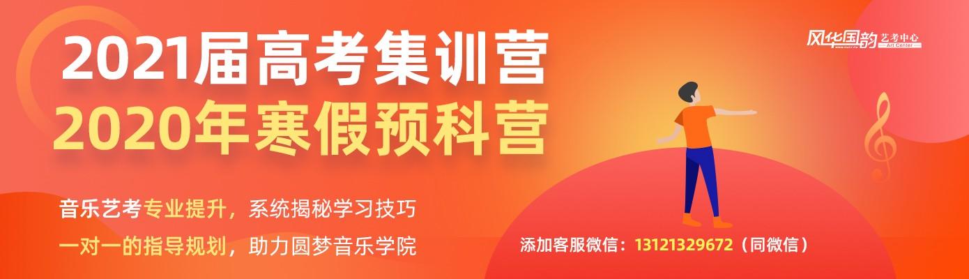 滄州音樂高考培訓學校哪個好?