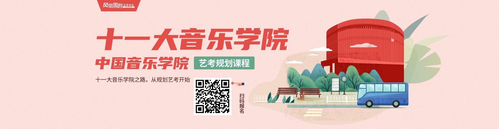 南京高考音乐培训机构哪家好