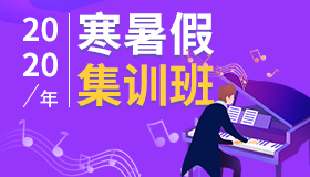 音乐培训哪家好?