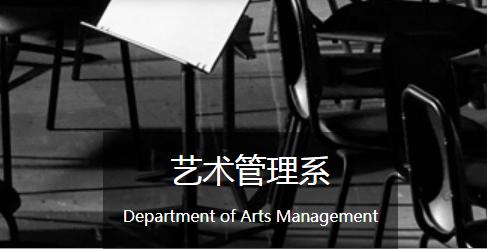 中国音乐学院艺术管理系
