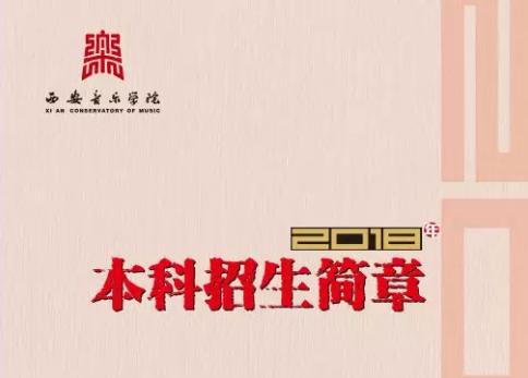 西安音乐学院2018年本科招生简章