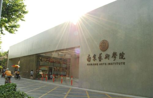 南京藝術學院招生簡章